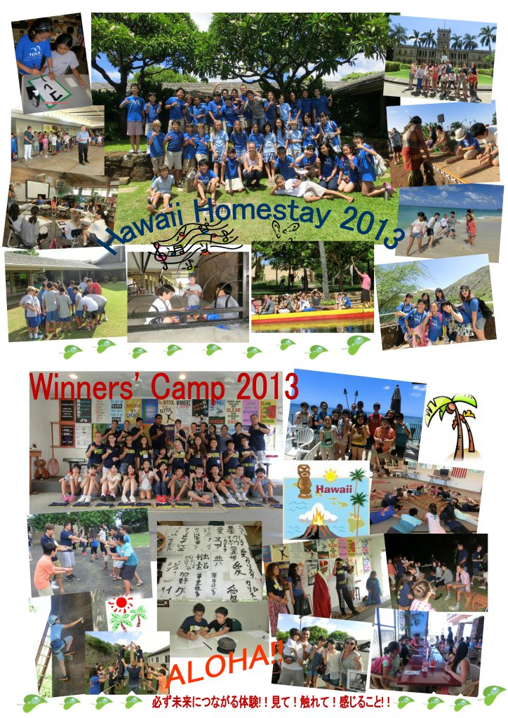2013 Hawaii Homestay