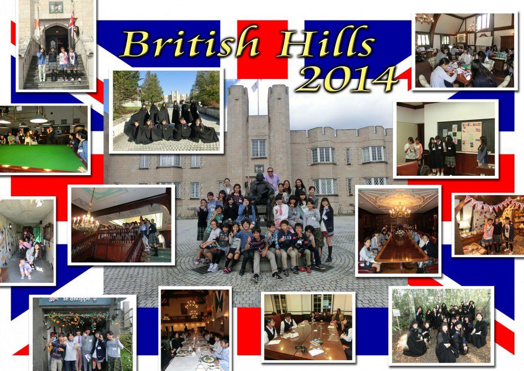 改British Hills 2014
