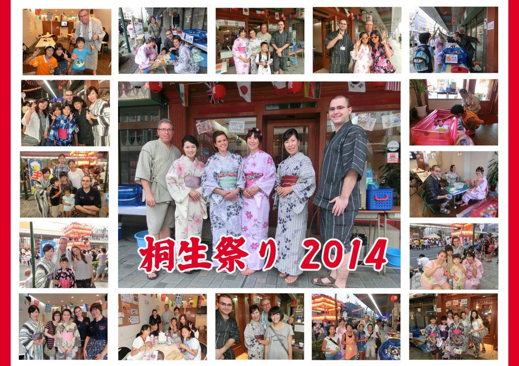 桐生祭り 2014