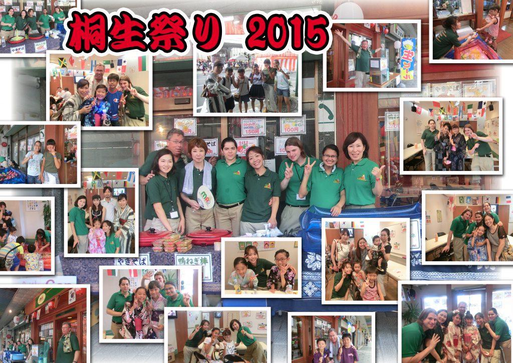 桐生祭り 2015