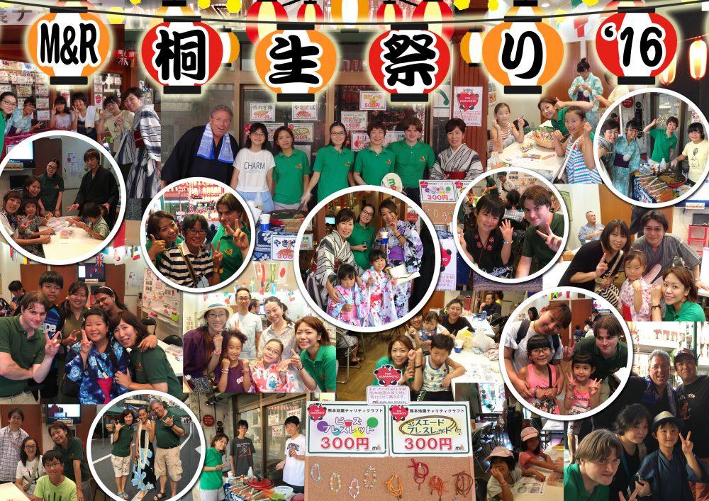 桐生祭り 2016