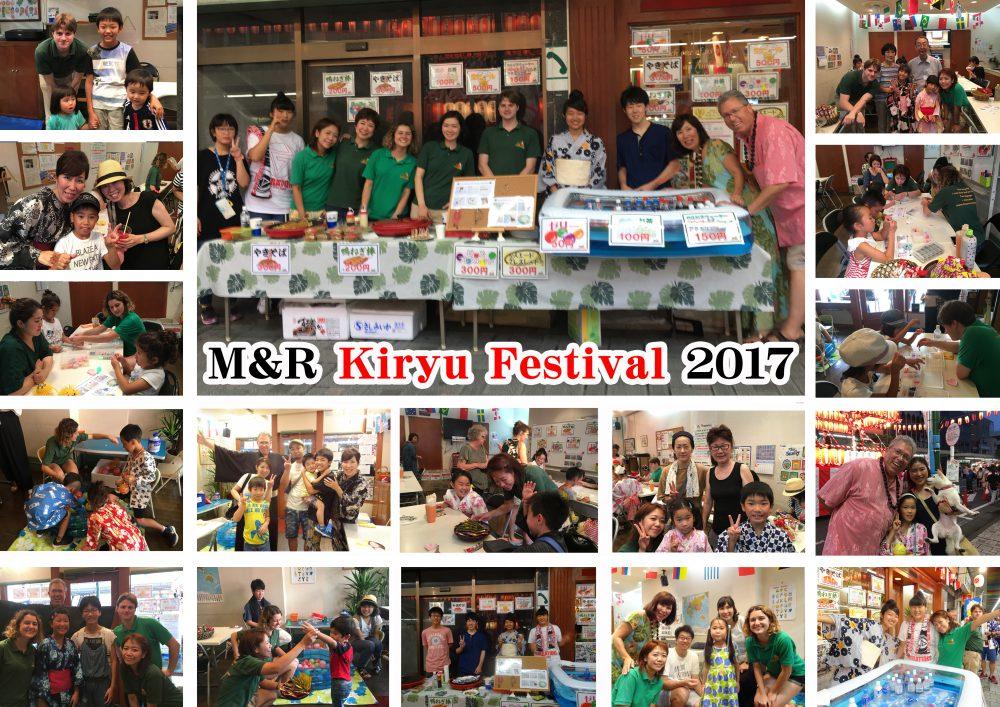 桐生祭り 2017