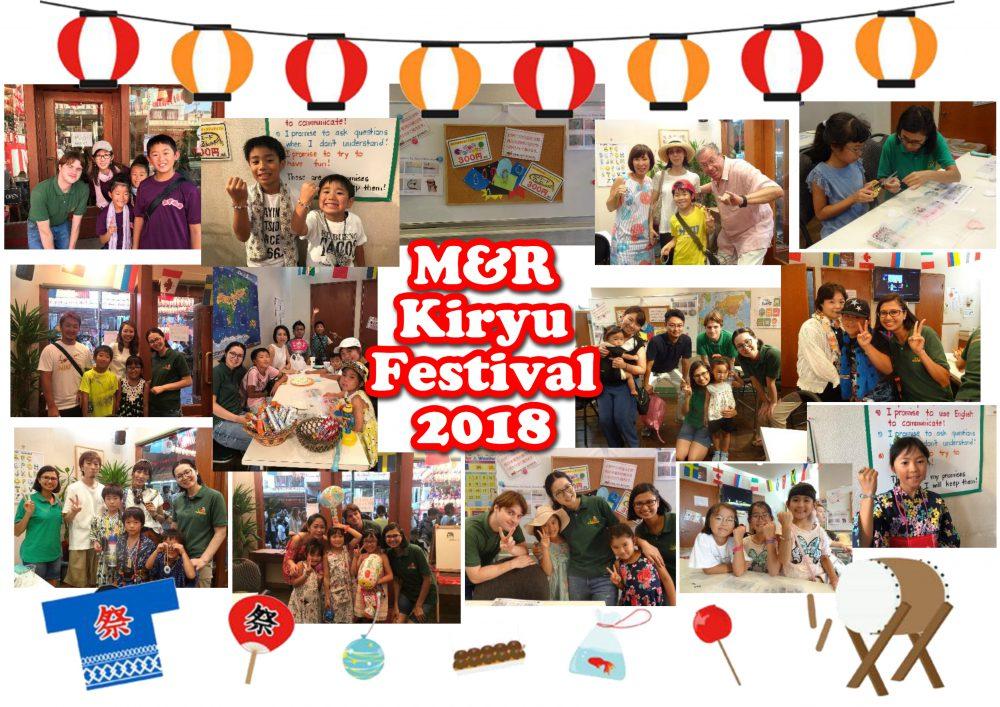 桐生祭り 2018