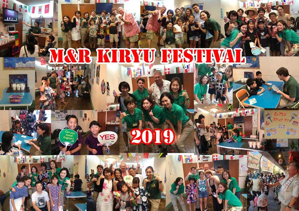 桐生祭り 2019
